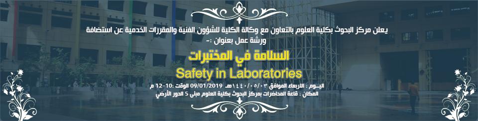 السلامة في المختبر